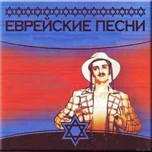 Еврейские песни 7 40 скачать
