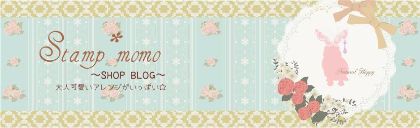 Stamp*momo 〜SHOP BLOG〜