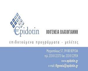 ΕΣΠΑ 2014-2020 Ι.Βλαχογιάννη