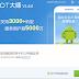 Cara Mudah Root Android Dengan iRoot  Menggunakan PC