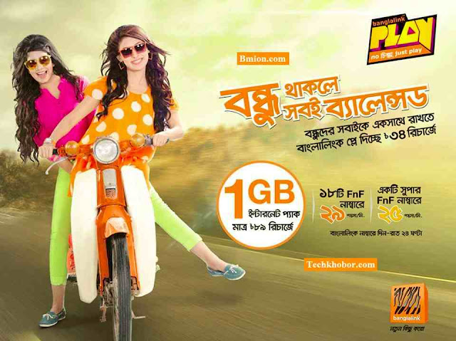 Banglalink-Super-Play-Offer-Recharge-34Tk-to-get-1GB-at-89Tk-Recharge-18FNF-29Paisa/min-1Super-FNF-25Paisa/min