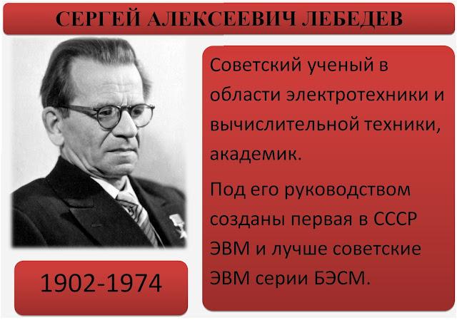 Лебедев Сергей Алексеевич. Великие личности.