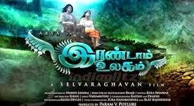 Irandam Ulagam - Theatrical Trailer 2