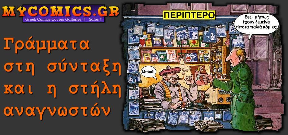 www.mycomics.gr : Γραμματα στην συνταξη και η στηλη των αναγνωστων