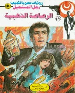 تحميل قراءة عدد 47 الرصاصة الذهبية رجل المستحيل أدهم صبري نبيل فاروق