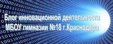 Блог инновационной деятельности гимназии №18