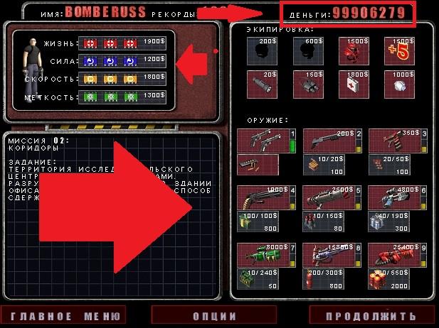Бесконечные деньги в компьютерной игре