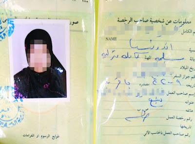 وصور الطفلة السعودية المقتولة تالا الشهري الخادمة %25D9%2582%25D8%25A7