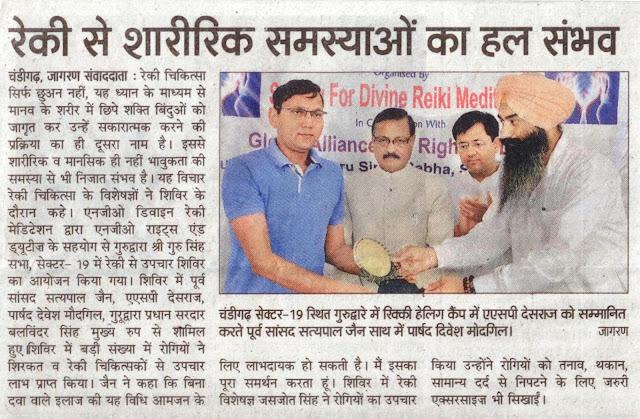चंडीगढ़ सेक्टर -19 स्थित गुरूद्वारे में रिक्की हेलिग कैंप में एएसपी देसराज को सम्मानित करते पूर्व सांसद सत्यपाल जैन साथ में पार्षद दिवेश मौदगिल ।