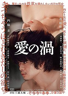 Nonton Film Loves Whirlpool (2014)