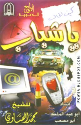 http://koonoz.blogspot.com/2014/08/A-KyfaAlal-Ya-Shabab-MP3.html
