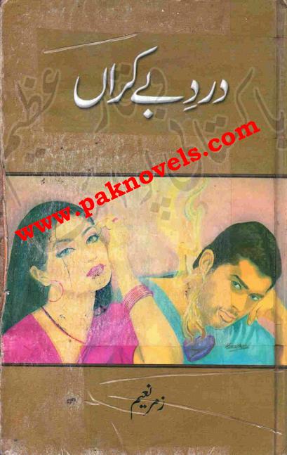 Dard e Bekaran by Zumar Naeem