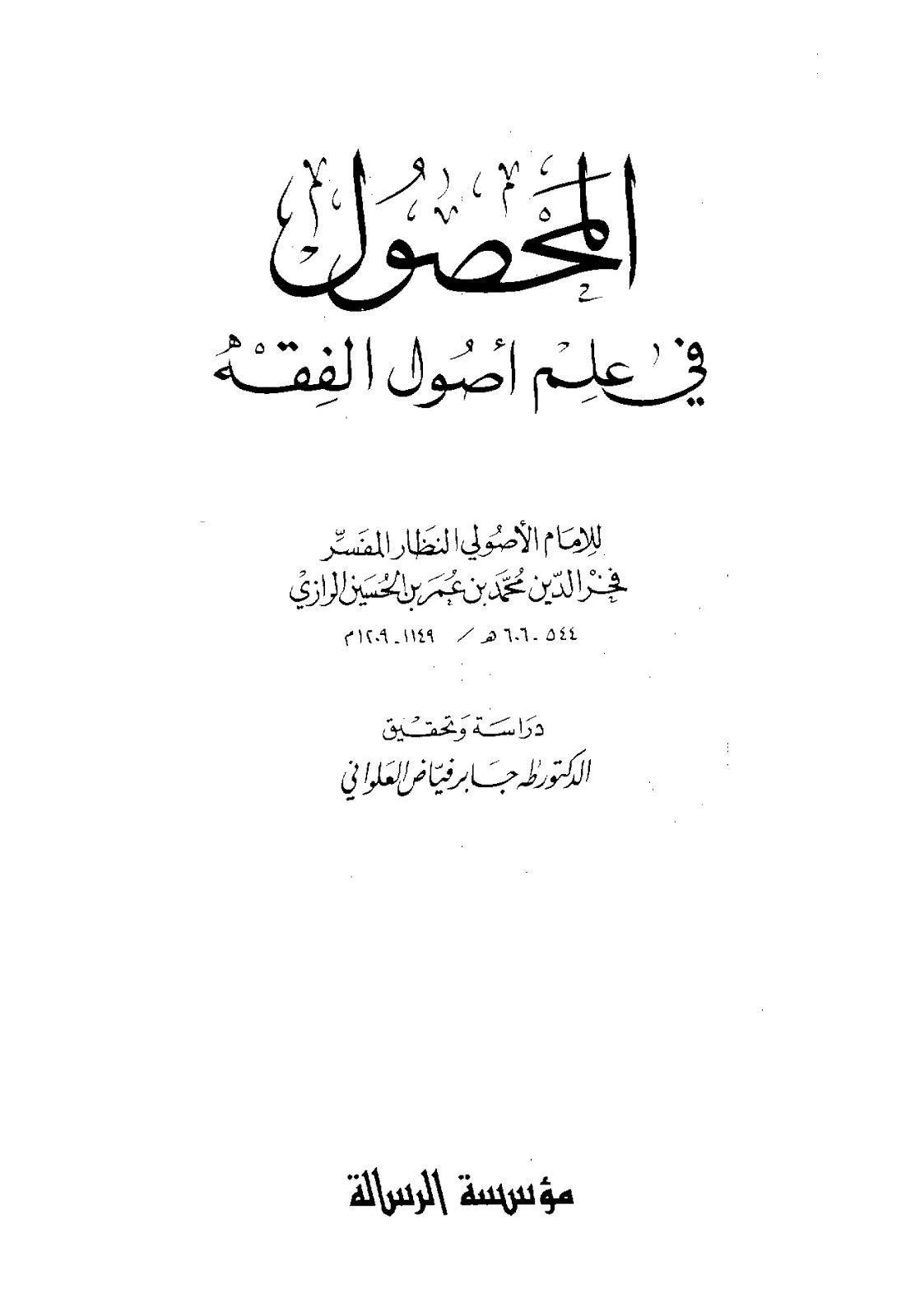المحصول في علم أصول الفقه - للإمام فخر الدين الرازي pdf
