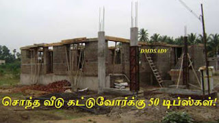 வீடு கட்ட, Veedu katta pogum podhu therindhukolla vediyavaigal, veedu kattum podhu kavanam, tips for own house construction, Thanner | senkal | cement | manal | irumbu kambigal | mara velaigal | painting, tamil veedu kattumanam eppadi seivadhu