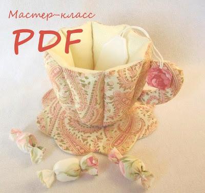 как сшить текстильную чашку из ткани