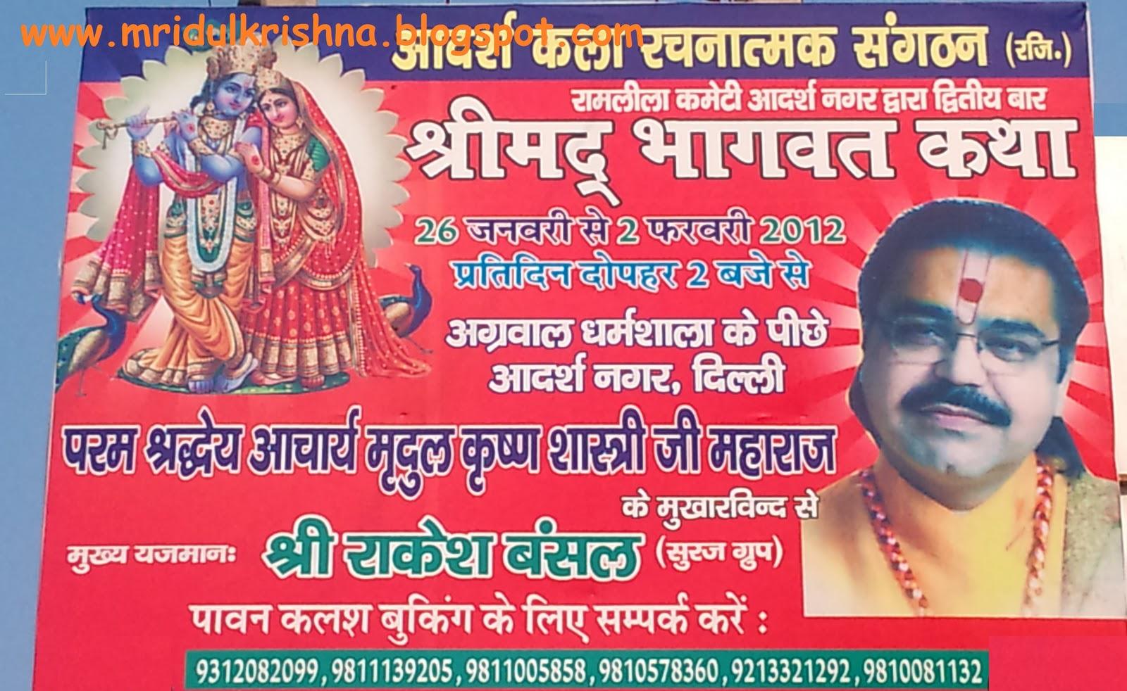 Bhagwat Katha Wallpaper Shrimad Bhagwat Katha at