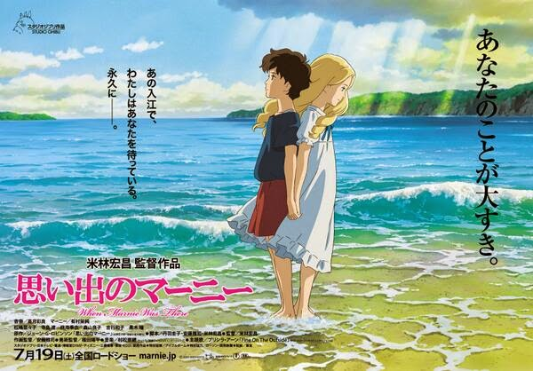 OMOIDE NO MARNIE - WHEN MARNIE WAS THERE, LE PRIME IMMAGINI DELL'ULTIMO FILM DELLO STUDIO GHIBLI