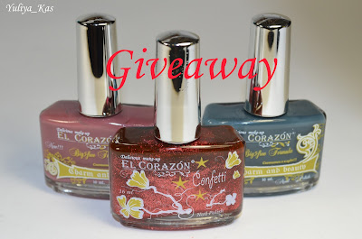 Giveaway - лаки El Corazon в блоге у Юлечки Кас)