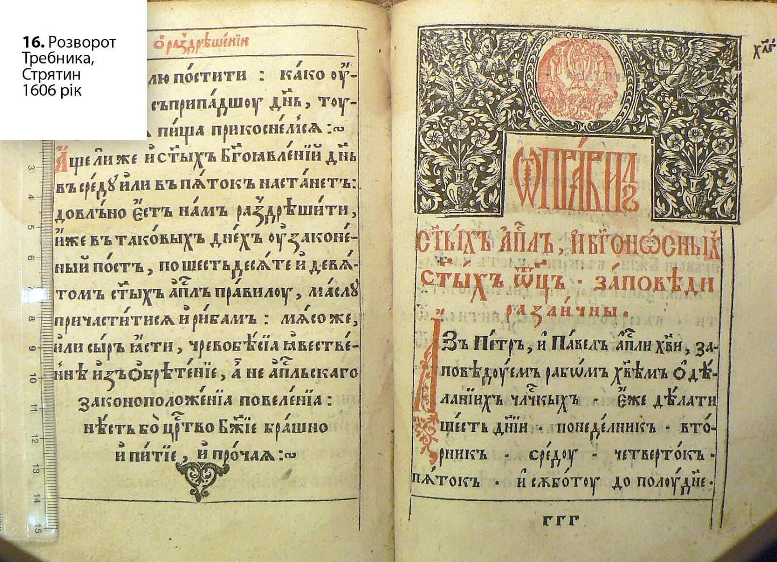 Кирилівські читання