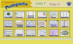Μαθηματικά Γ΄ - Δ΄