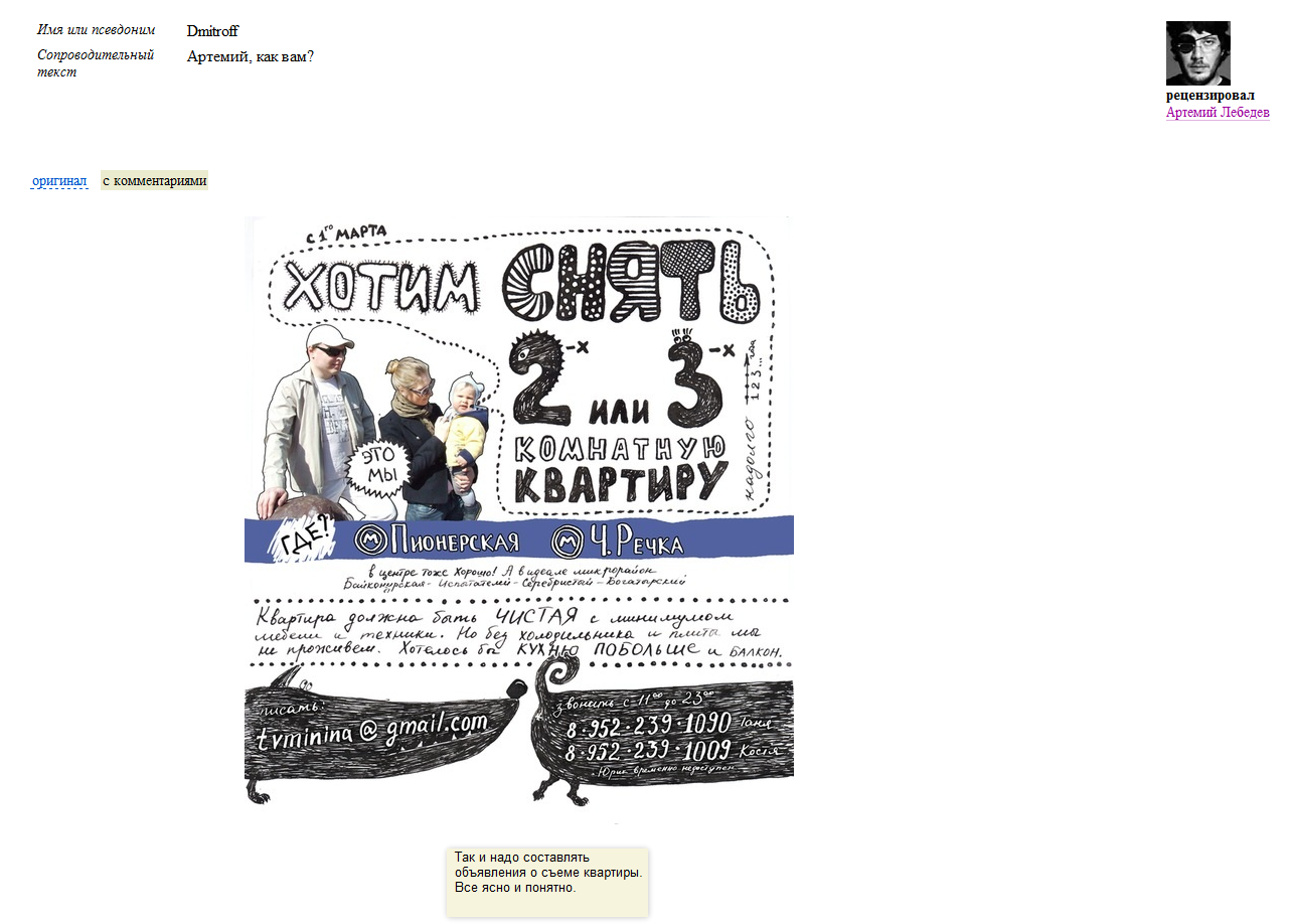 Павлодарский сайт объявлений