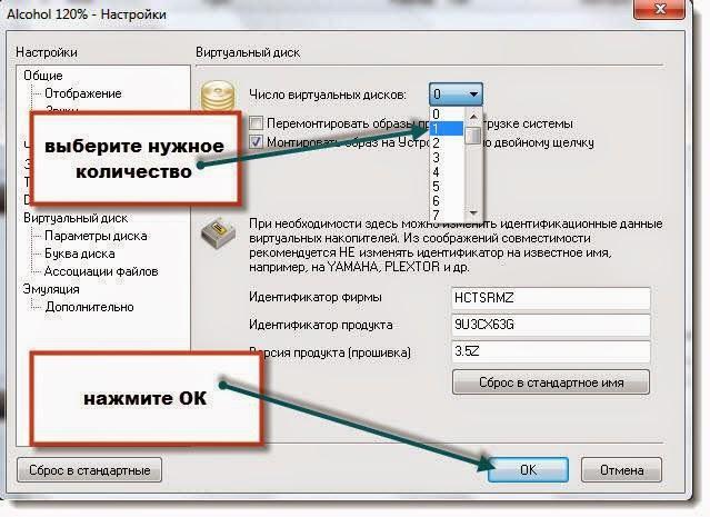Как сделать виртуальный образ диска через алкоголь 120