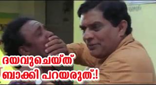 dhayavu cheyth baakki parayaruth - Jagathi Malayalam Comedy Dialogues