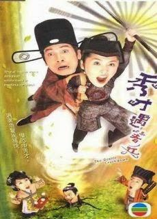 Mưu Dũng Kỳ Phùng 1 - The Gentle Crackdown (2005)