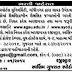 SGSU Recruitment 2015 For Teaching or Non Teaching Post