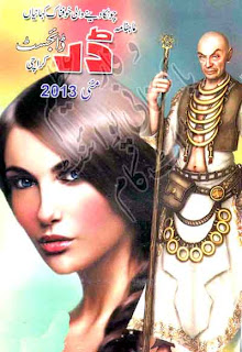 Darr Digest May 2013 pdf
