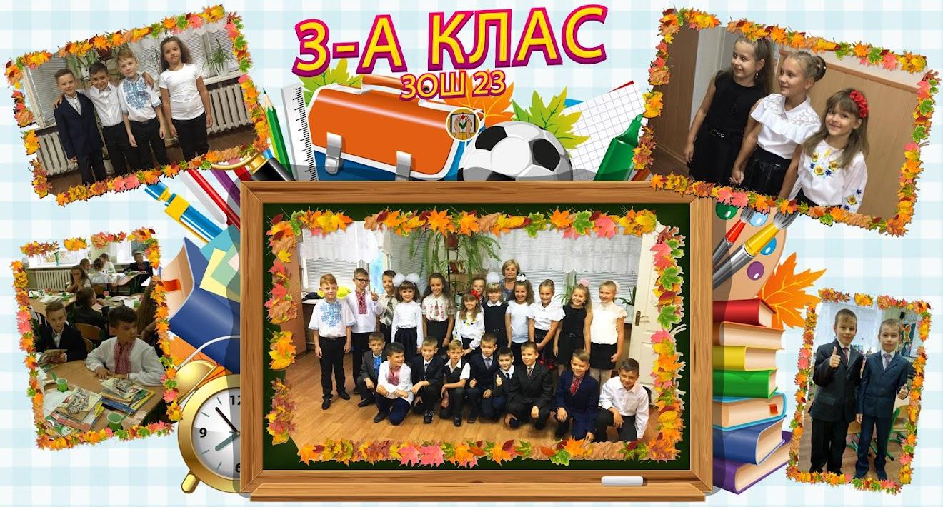 Блог 3-А класу ЗОШ №23, м. Запоріжжя