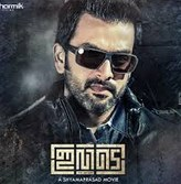 Ivide 2015 Malayalam Movie Watch Online