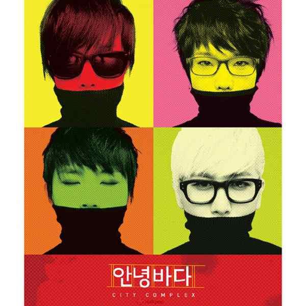 [Album] Bye Bye Sea (Annyeong Bada) – Vol.1 City Complex
