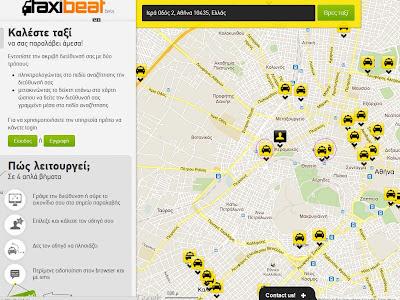 Taxibeat, καλώντας ταξί στην Αθήνα