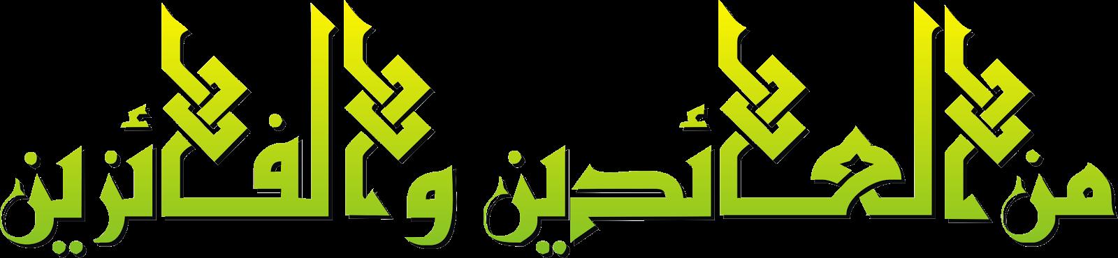 Minal Aidzin Ucapan Idul Fitri