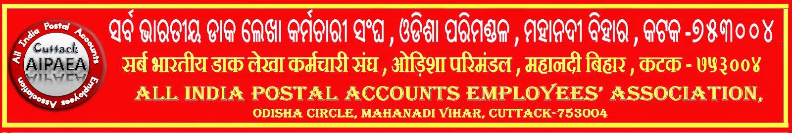 ||* ALL INDIA POSTAL ACCOUNTS EMPLOYEES ASSOCIATION , ODISHA CIRCLE CUTTACK *||