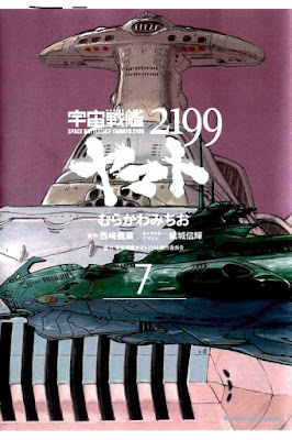 宇宙戦艦ヤマト2199 第01-07巻 [Uchuu Senkan Yamato 2199 vol 01-07] rar free download updated daily