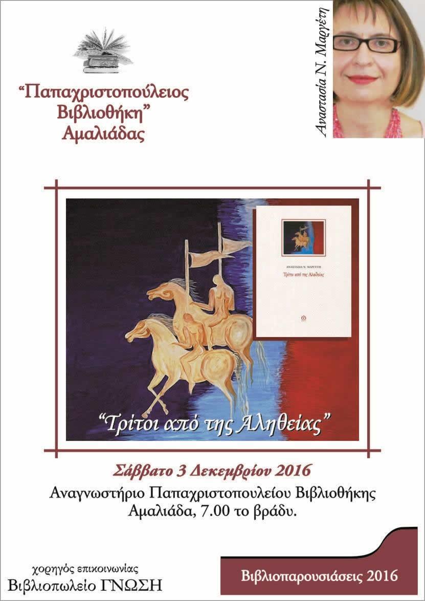 Αφίσα από την 3η βιβλιοπαρουσίαση στην Αμαλιάδα (3-12-2016)