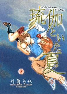 琉伽といた夏 第01-04巻