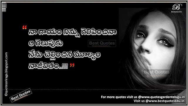 heart touching love failure quotes in telugu