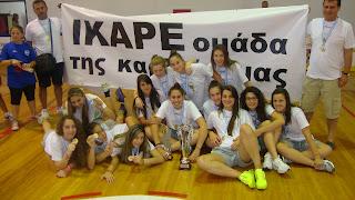 Οι κορασίδες του Ικάρου Καλλιθέας πρωταθλήτριες Ελλάδας στα Γρεβενά