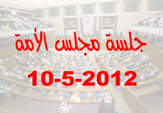 40 صورة لتغطية جلسة اليوم الخميس 10-5-2012 وبصق الجويهل على الدكتور حمد المطر