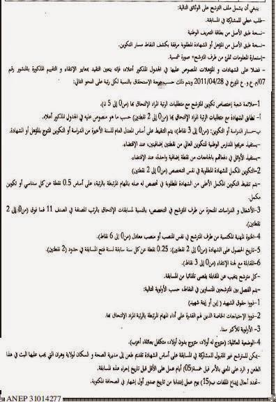 مسابقات توظيف في مديرية الصحة و السكان لولاية وهران
