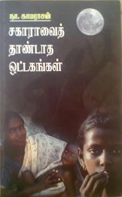 Sagaaraavai Thandaatha Ottagangal by Na.Kamarasan Buy Online