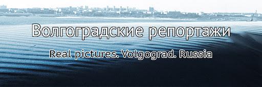 Волгоградские репортажи