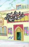 Husna Aur Husnara (Romantic Urdu Novels) By Umera Ahmad pdf complete in pdf