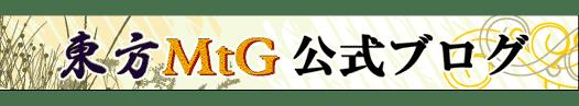 東方MtG公式ブログ