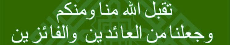 Selamat Hari Raya 'Id Al-Fitr 1440H