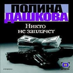 Никто не заплачет. Полина Дашкова — Слушать аудиокнигу онлайн