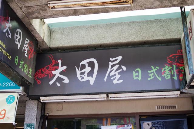 2013 0707 - 桃園 太田屋日式烹割